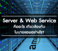web-service_server