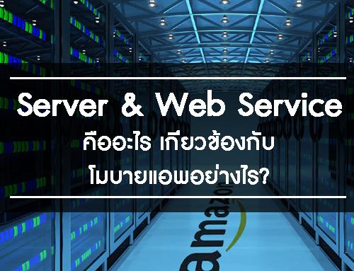 Server (เซิร์ฟเวอร์) Web Service (เว็บเซอร์วิซ) คืออะไร เกี่ยวข้องกับโมบายแอพอย่างไร?